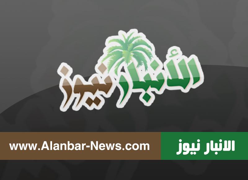 قائد شرطة الانبار: يحضر مراسيم تخرج دورة مقاتلي عشائر الانبار