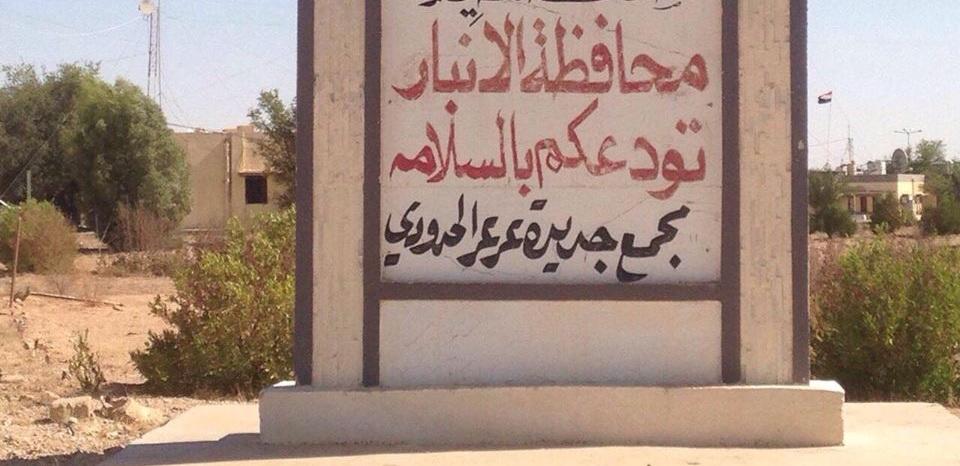 محافظ الانبار يفتتح منفذ عرعر الحدودي مع السعودية لاستقبال الحجاج