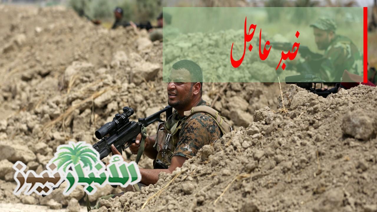 عمليات الانبار تعلن تحرير منطقة البو ذياب بالكامل وترفع العلم العراقي فوقها