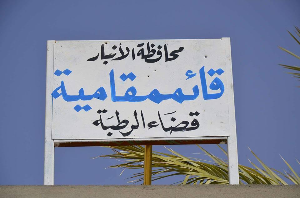 """حرس حدود الانبار يلقي القبض على احد عناصر """"داعش"""" في الرطبة"""