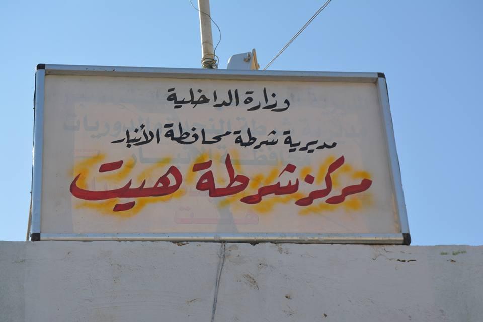 هيت.. إطلاق سراح أربعة مدنيين اعتقلتهم القوات الأمنية قبل أسابيع