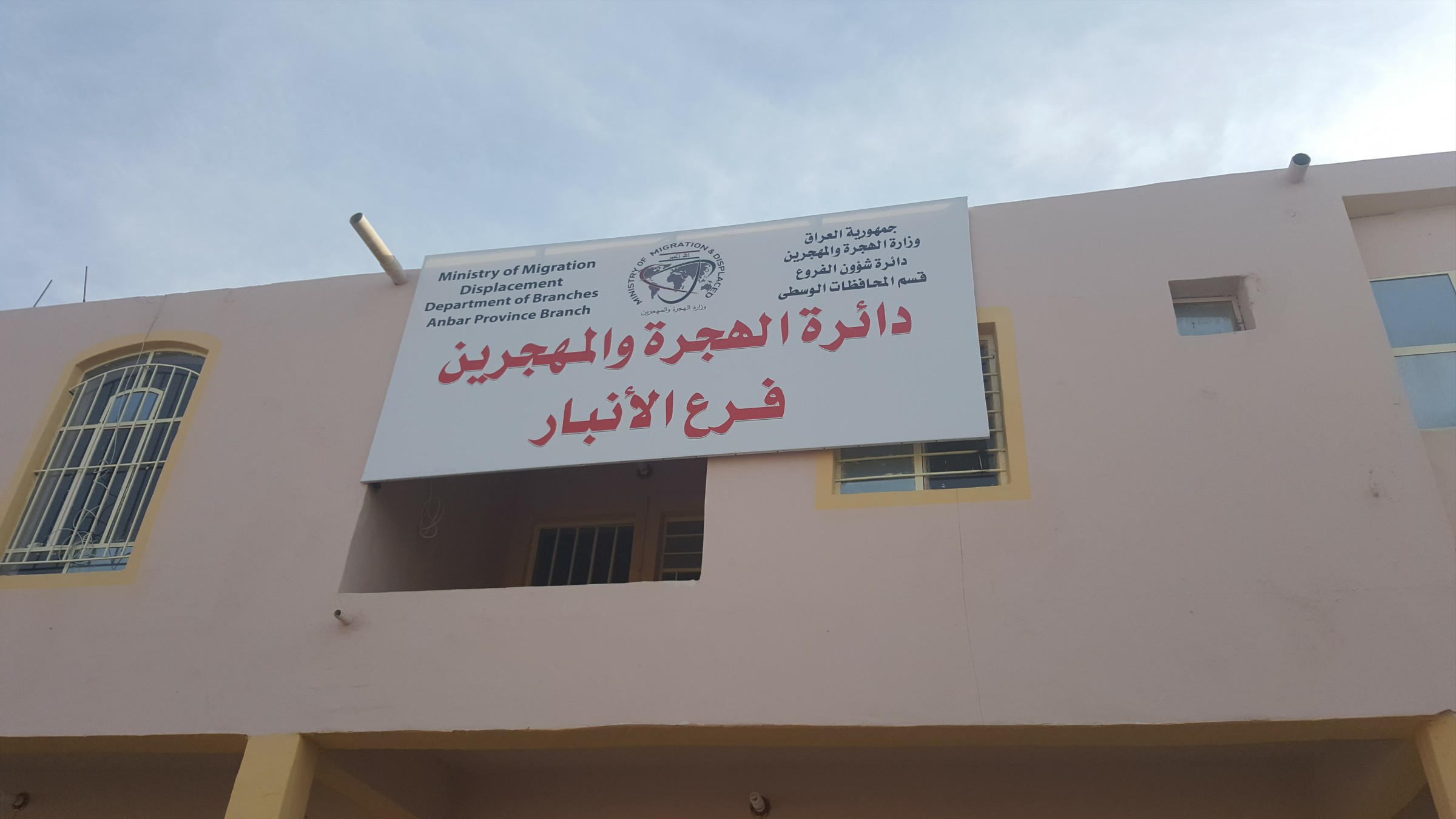 هجرة الأنبار تعلن عودة 125 ألف اسرة نازحة الى المحافظة
