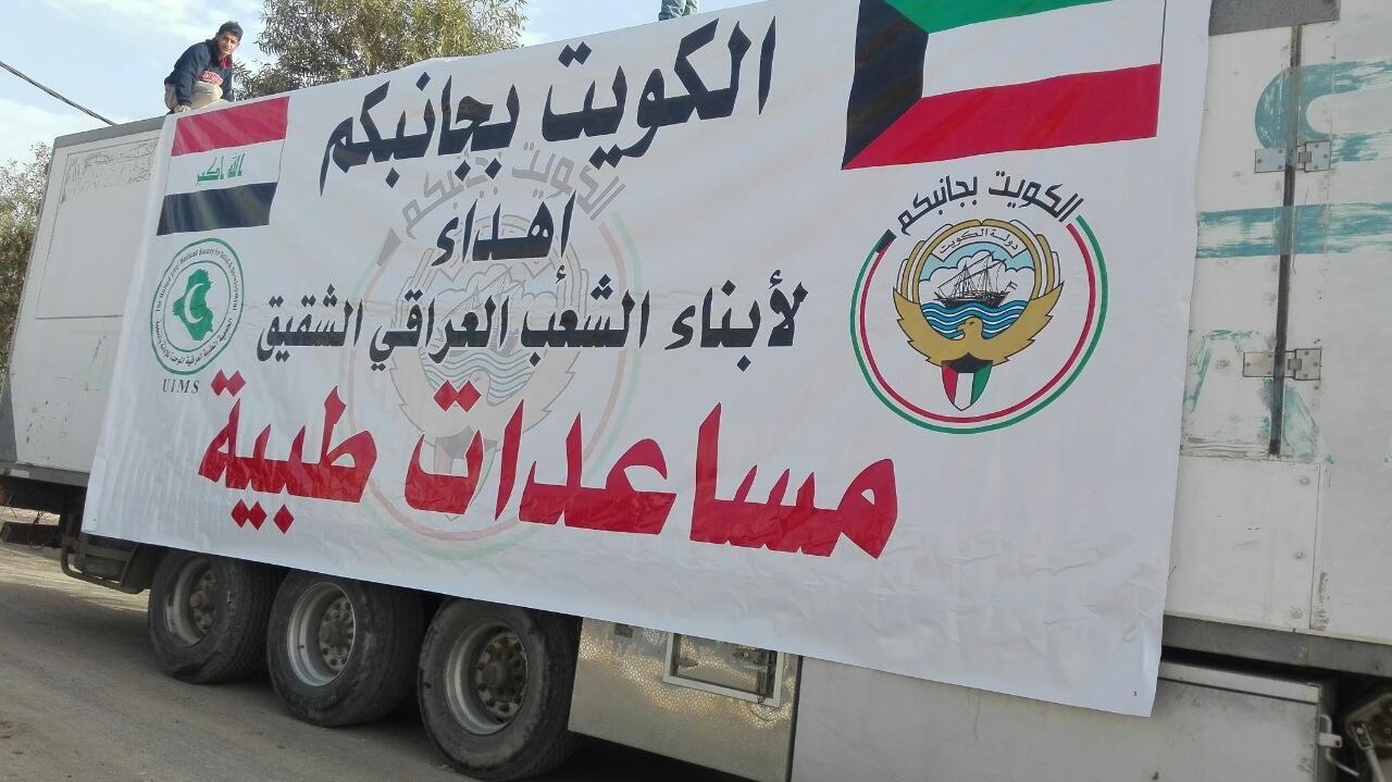 الكويت تقدم شاحنة مساعدات ادوية ومستلزمات طبية للأنبار