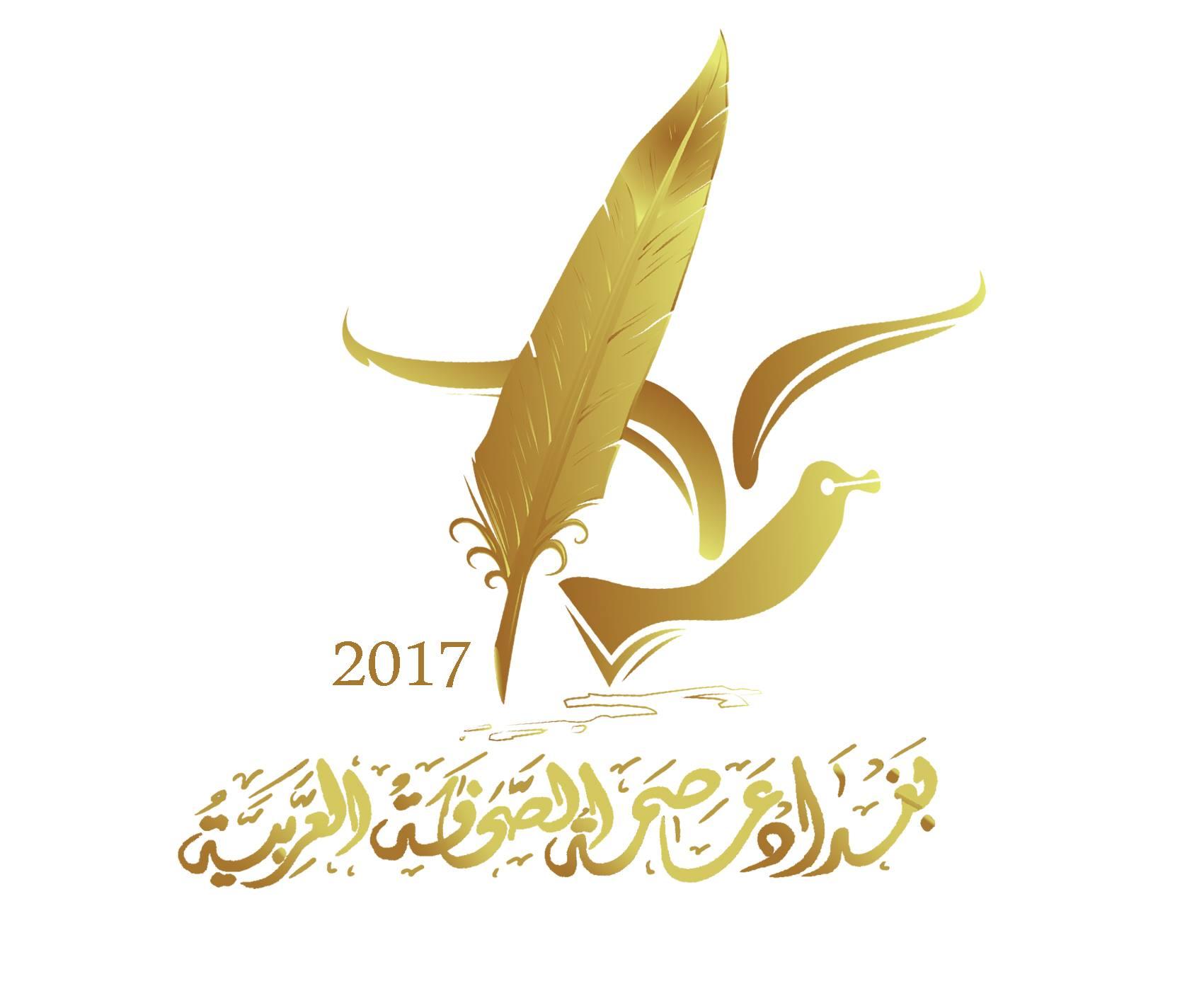 اعلان بغداد عاصمة الصحافة العربية لعام 2017