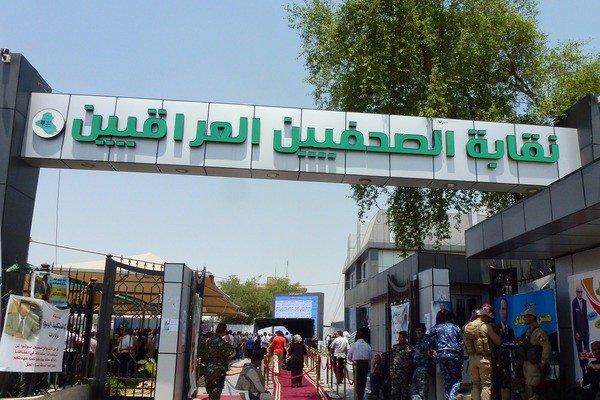 نقابة الصحفيين العراقيين تحدد أوقات دوام جديدة لتسهيل مراجعتها