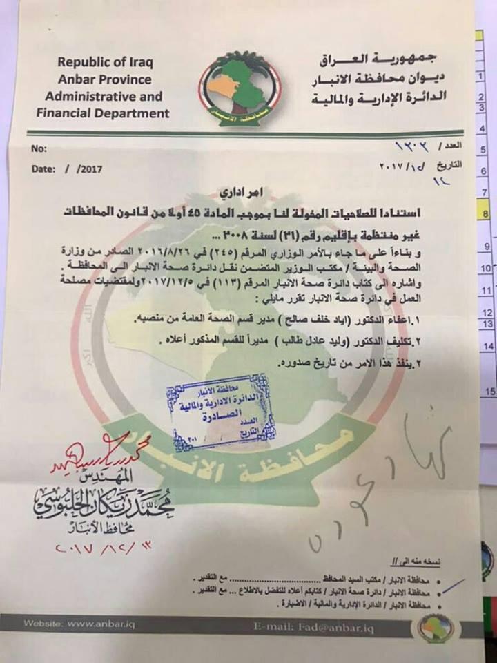 بالوثيقة.. تكليف الدكتور وليد عادل بمنصب مدير قسم الصحة العامة