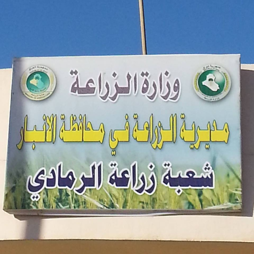 بالوثيقة.. الغاء تعيين 40 موظفا في زراعة الأنبار