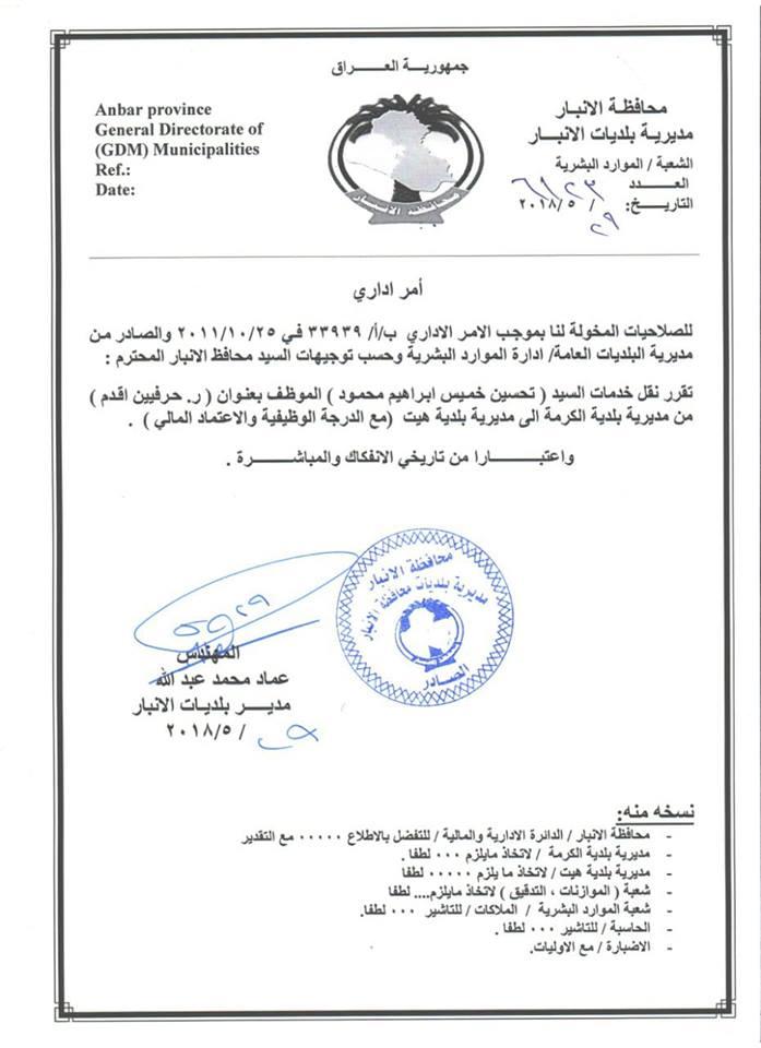 بالوثيقة.. نقل موظف من بلدية الكرمة الى بلدية هيت لأسباب سياسية