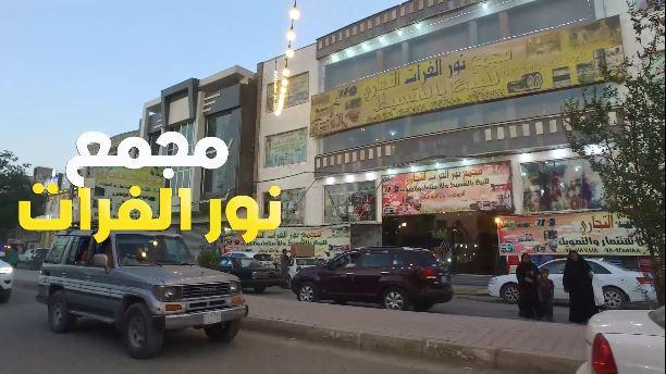 شاهد.. اعلان مجمع نور الفرات بالفلوجة