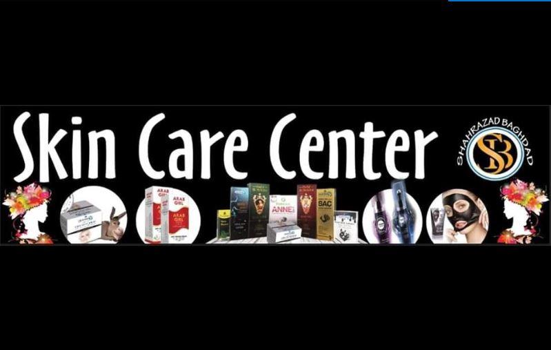 افتتاح مركز Skin Care Center في الرمادي