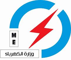 الكهرباء تستنفر ملاكاتها لإسناد امانة بغداد والدوائر البلدية في المحافظات استعداداً للمنخفض الجوي