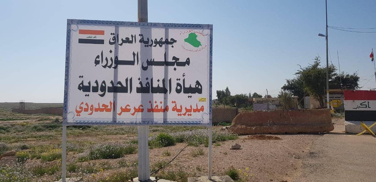 زيارة تفقدية لمركز صحي عرعر الحدودي من قبل مديرة قطاع الرطبة للصحة العامة
