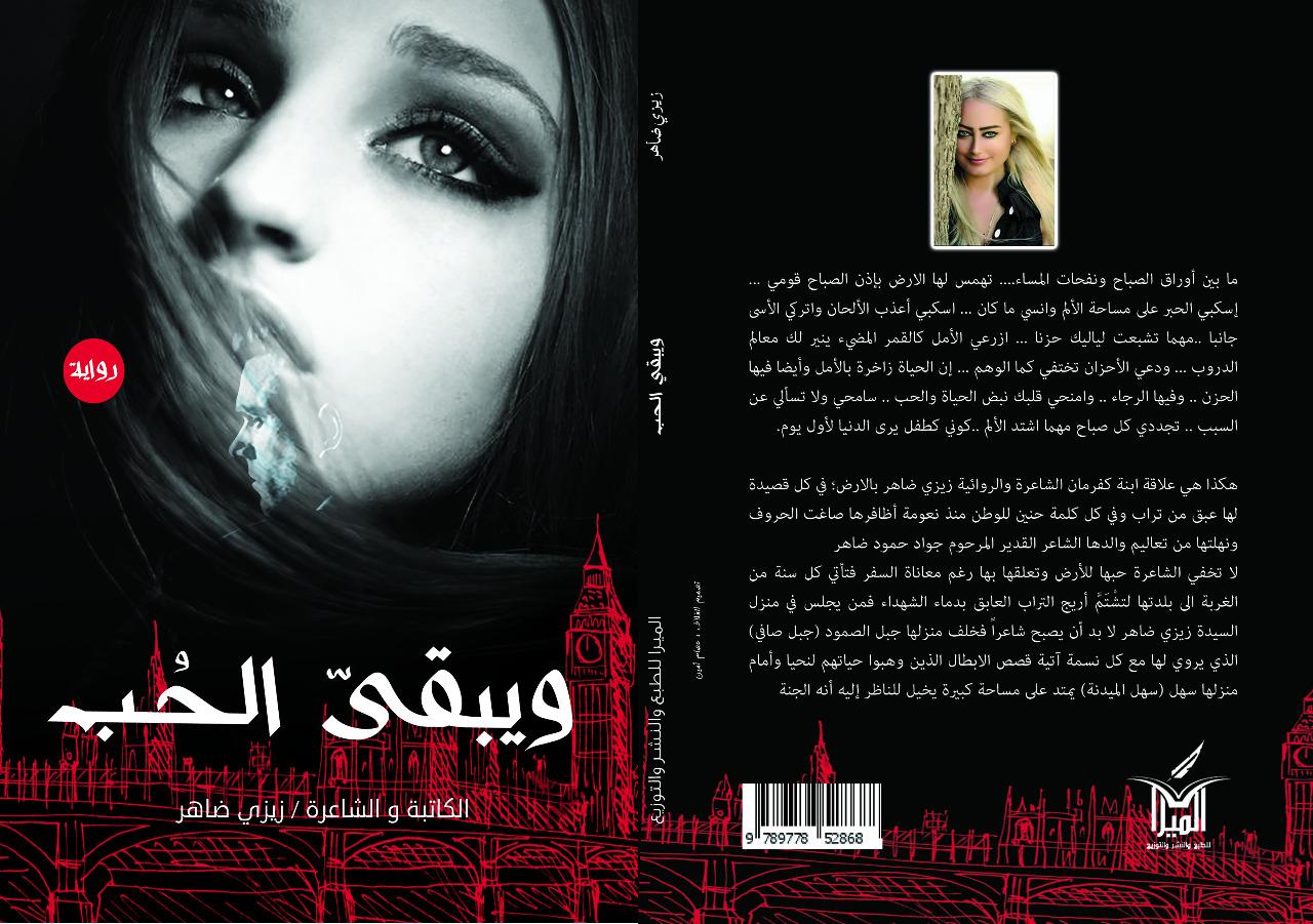 """""""ويبقى الحب"""" فى معرض القاهرة الدولي للكتاب فى دورته الــ 50"""