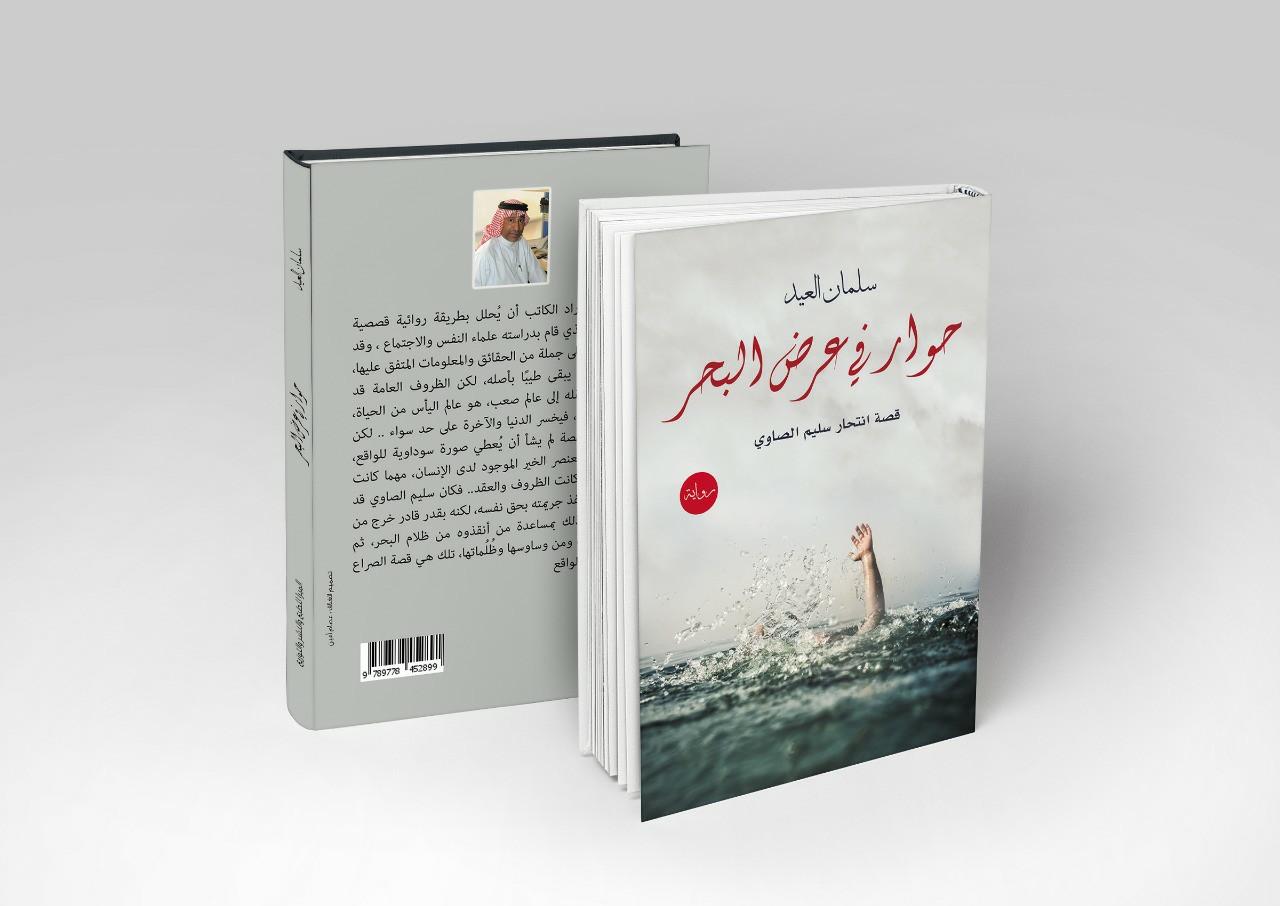 اربع روايات جديدة للكاتب سلمان العيد في معرض القاهرة الدولي للكتاب