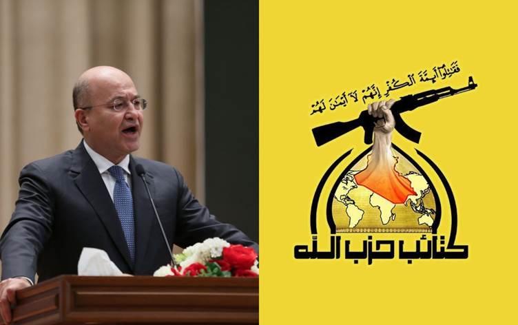 """كتائب """"حزب الله"""" العراقي تهدد بطرد برهم صالح من بغداد"""