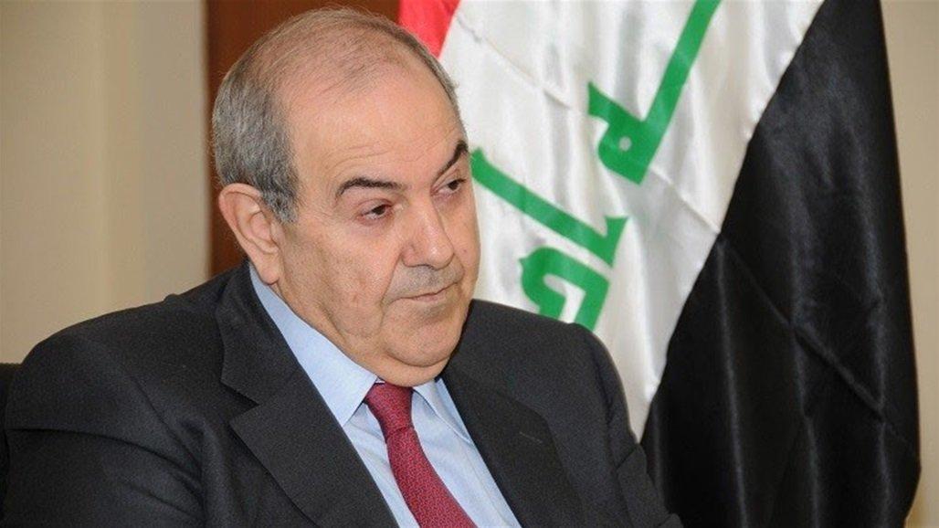 اياد علاوي يكشف عن لقاءات بين متظاهرين مع الجامعة العربية