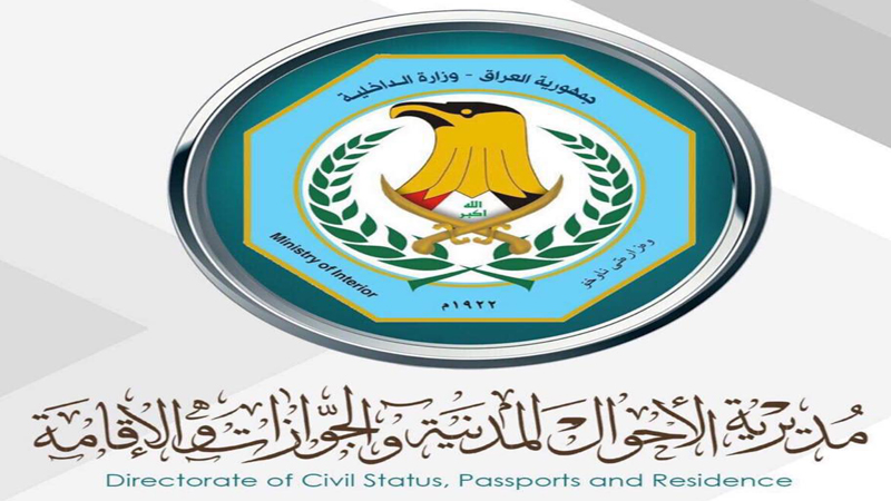 الجنسية توقف العمل باصدار المستمسكات الثبوتية في جميع الدوائر ببغداد والمحافظات