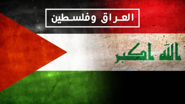العراق: نطمح لموقف عربي شامل لدعم القضية الفلسطينية