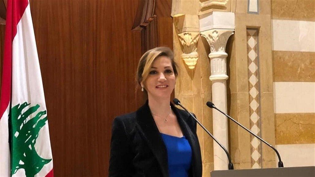 نائبة لبنانية تعلن استقالتها من مجلس النواب