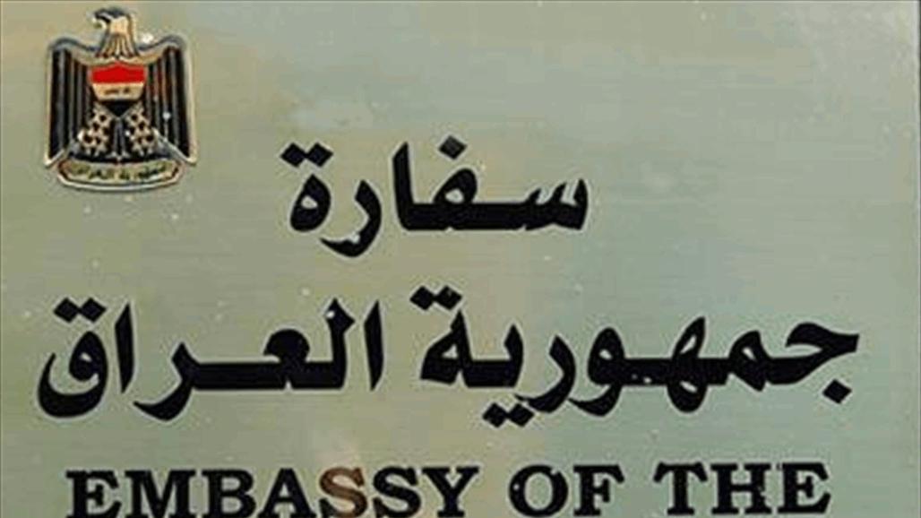 إغلاق السفارة العراقية في تركيا حتى 14 أيلول