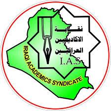 البرلمان يتجه لإلغاء قانون نقابة الاكاديميين العراقيين