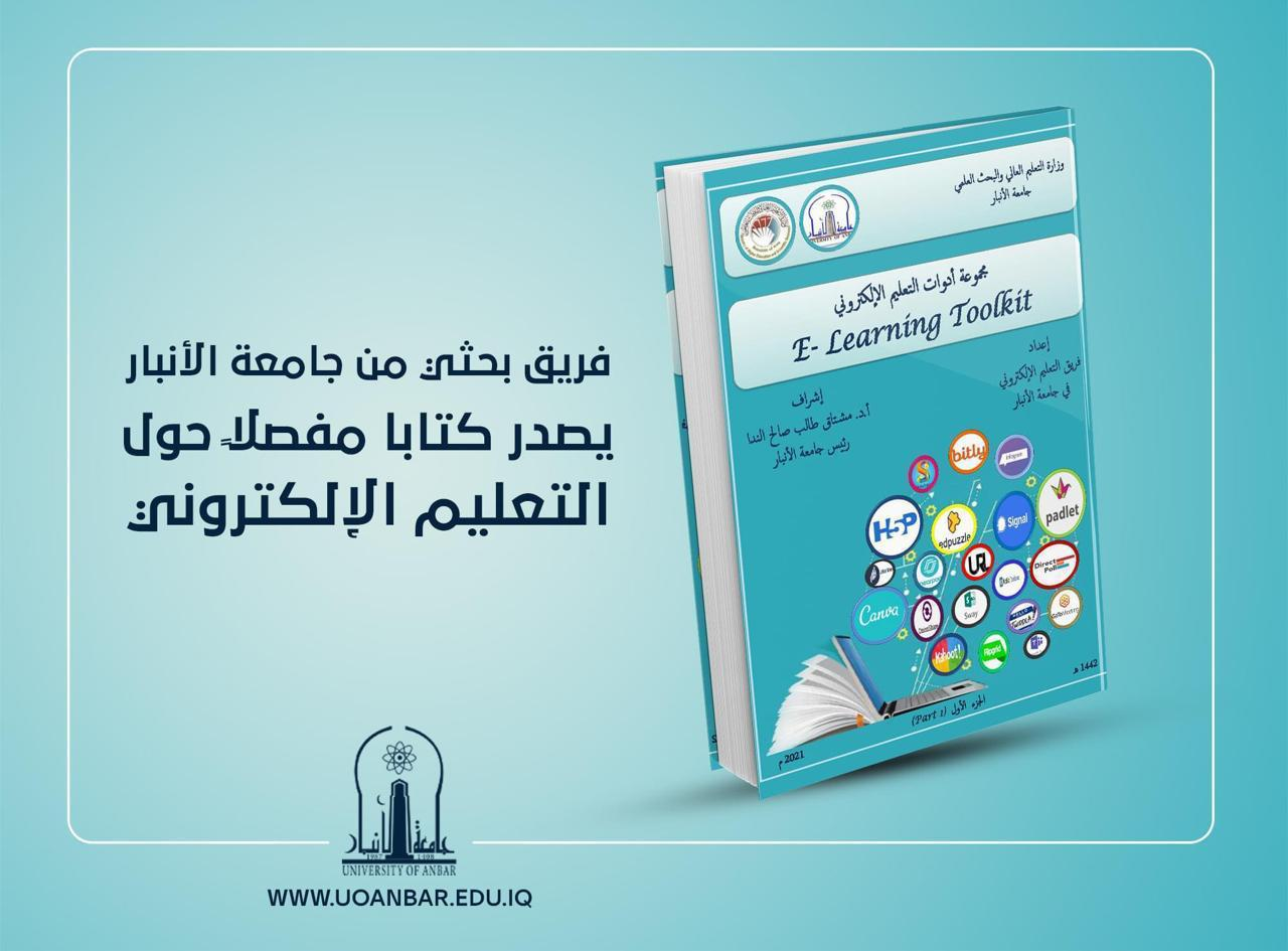 فريق بحثي من جامعة الأنبار يصدر كتاباً مفصلاً حول التعليم الإلكتروني
