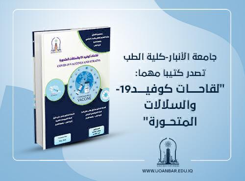 جامعة الانبار تصدر كُتيباً عن لقاحات كوفيد-19 والسلالات المتحورة