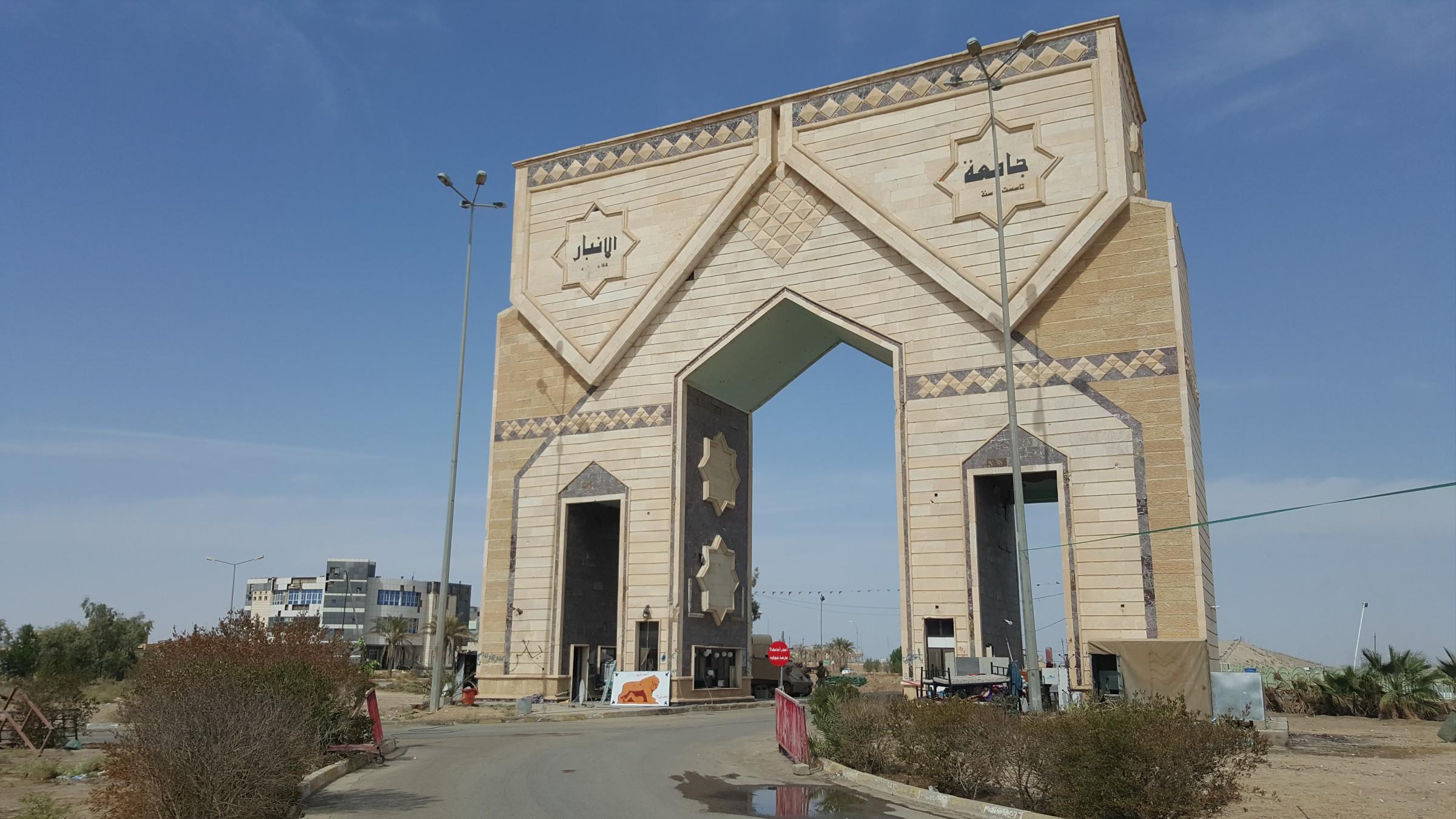 جامعة الانبار .. مشاكل ومعوقات وخدمات منقوصة