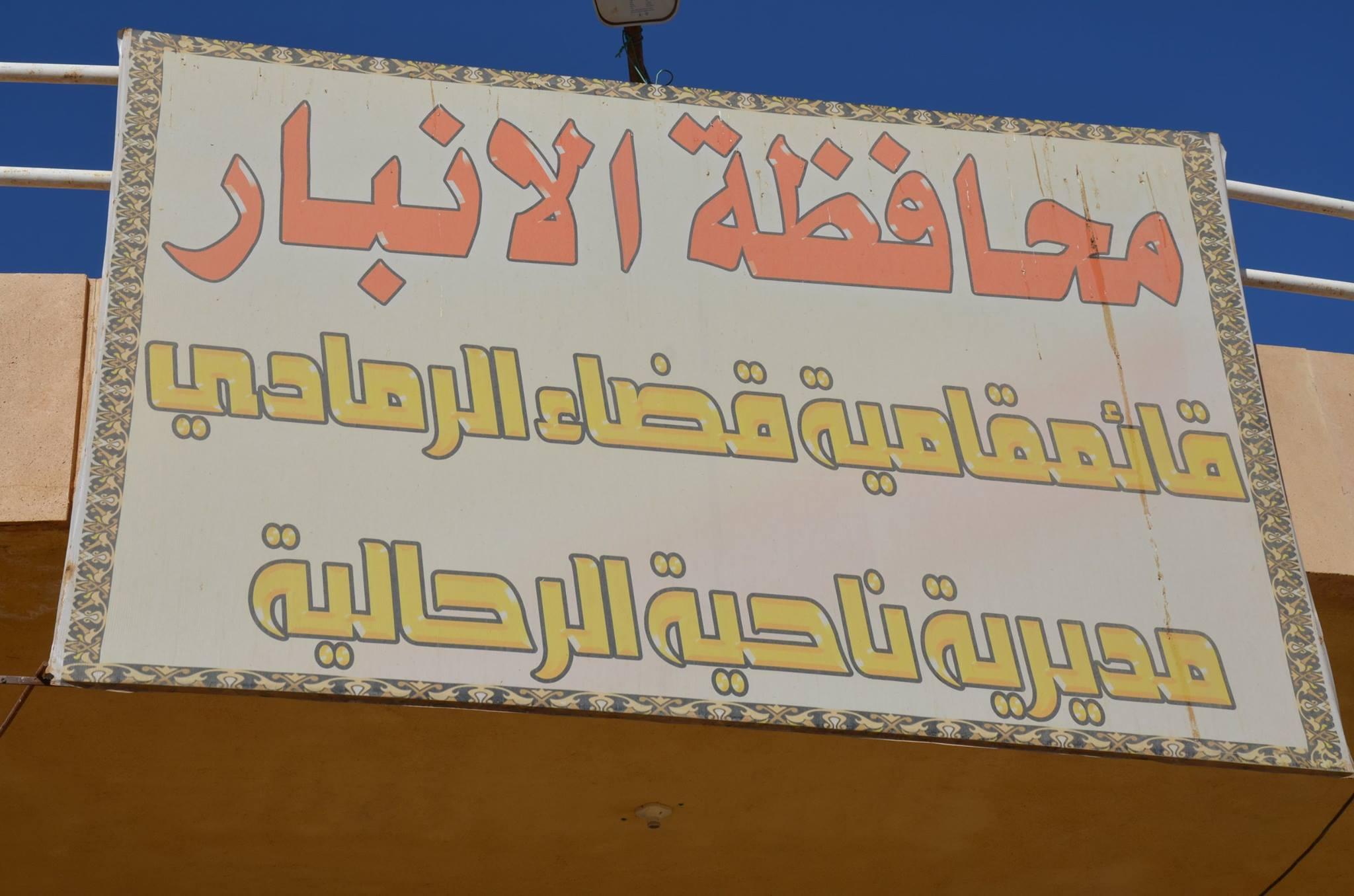 الرحالية توصي بأرسال قوات امنية للناحية وتطويع أبناء العشائر فيها