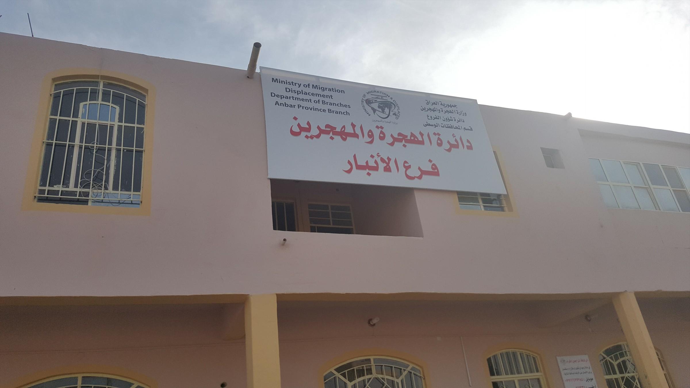 افتتاح أول مركز لتسجيل الأسر العائدة من النزوح في الفلوجة