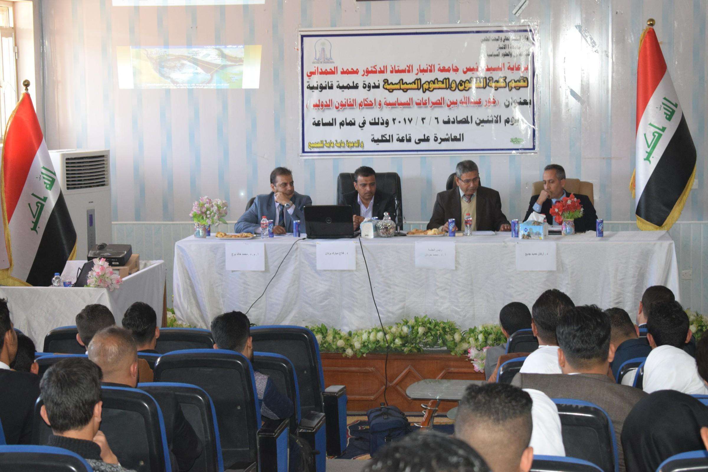 """جامعة الأنبار تعقد ندوة قانونية حول ازمة """"خور عبدالله"""" وتؤكد أن هناك ضرر كبير لحق بالعراق بالاتفاقية"""
