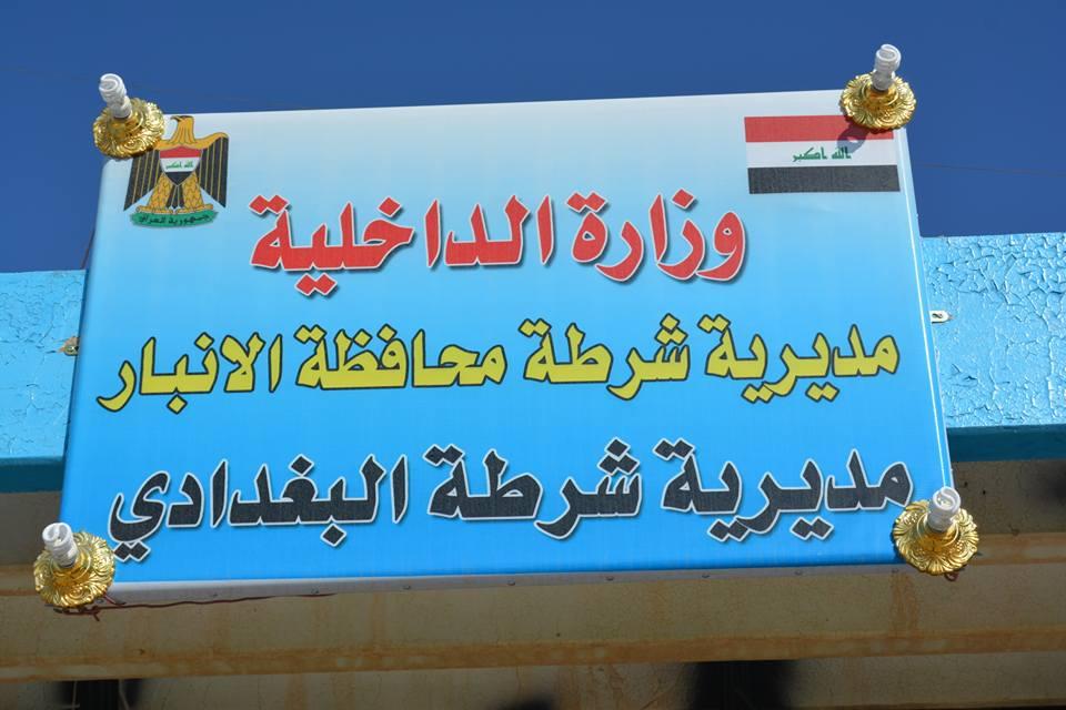 ناحية البغدادي في الأنبار تدعو لإعادة افتتاح مراكز شرطة بالمناطق المحررة منها