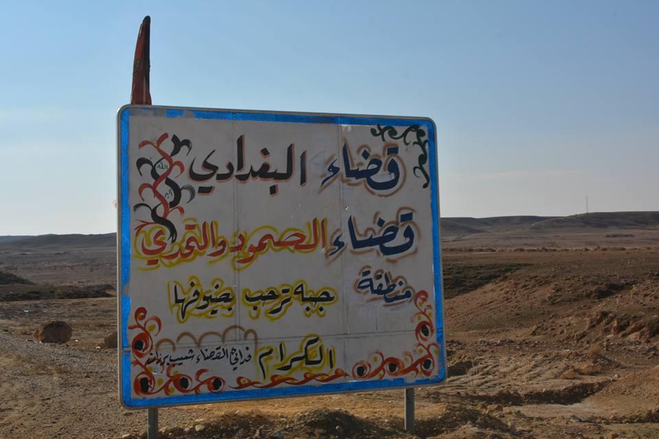 رفع حظر التجوال الشامل عن الدولاب وعودة الحياة لطبيعتها بالمنطقة