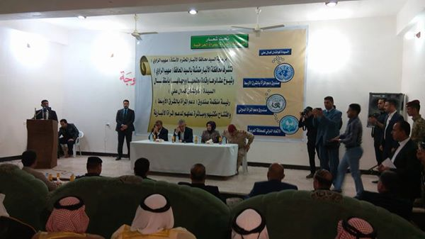 منظمة صندوق دعم المرأة بالشرق الأوسط تفتتح مكتباً في الفلوجة