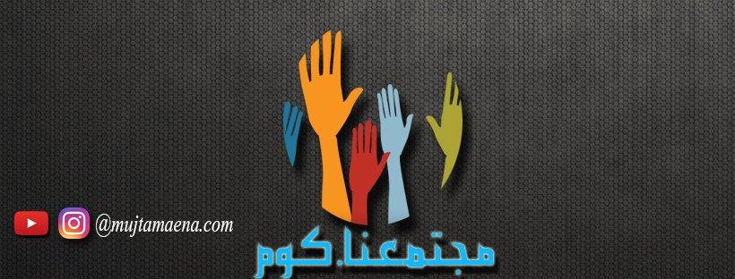 """شباب عراقيون ينشؤون صفحة """"مجتمعنا كوم"""" على الفيس بوك لخدمة المجتمع"""
