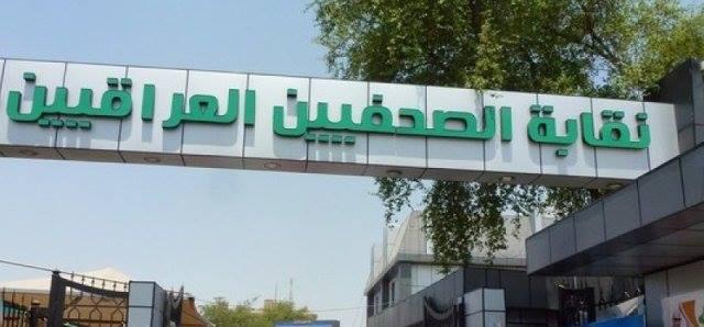 نقابة الصحفيين: الاحتفالات بذكرى عيد الصحافة تتضمن إقامة كرنفال كبير بحضور عربي وأجنبي