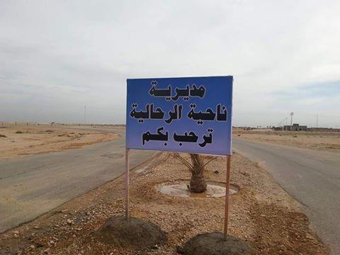 المباشرة بتنظيف ومسك طريق رمادي – رحالية تمهيدا لإعادة افتتاحه