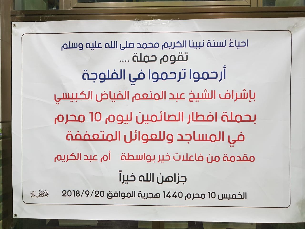 بالصور.. افطار جماعي في يوم 10 محرم بالفلوجة