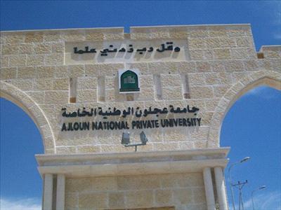 طلبة الجالية العراقية يقيمون اداء اساتذتهم في جامعة عجلون