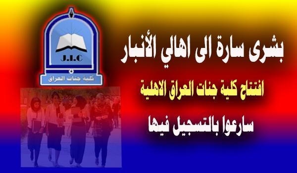 بشرى سارة الى الخريجين بالانبار.. افتتاح كلية جنات العراق الاهلية