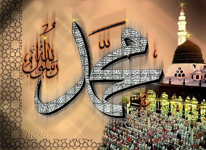 تعرف على أسماء الرسول محمد (صلى الله عليه وسلم)