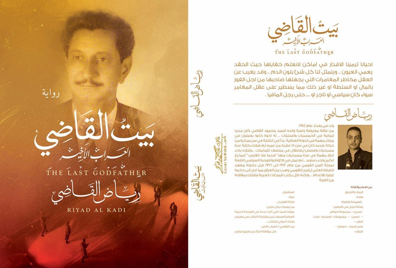 """""""بيت القاضي"""" كتاب جديد من اصدار دار الميرا للطبع والنشر"""