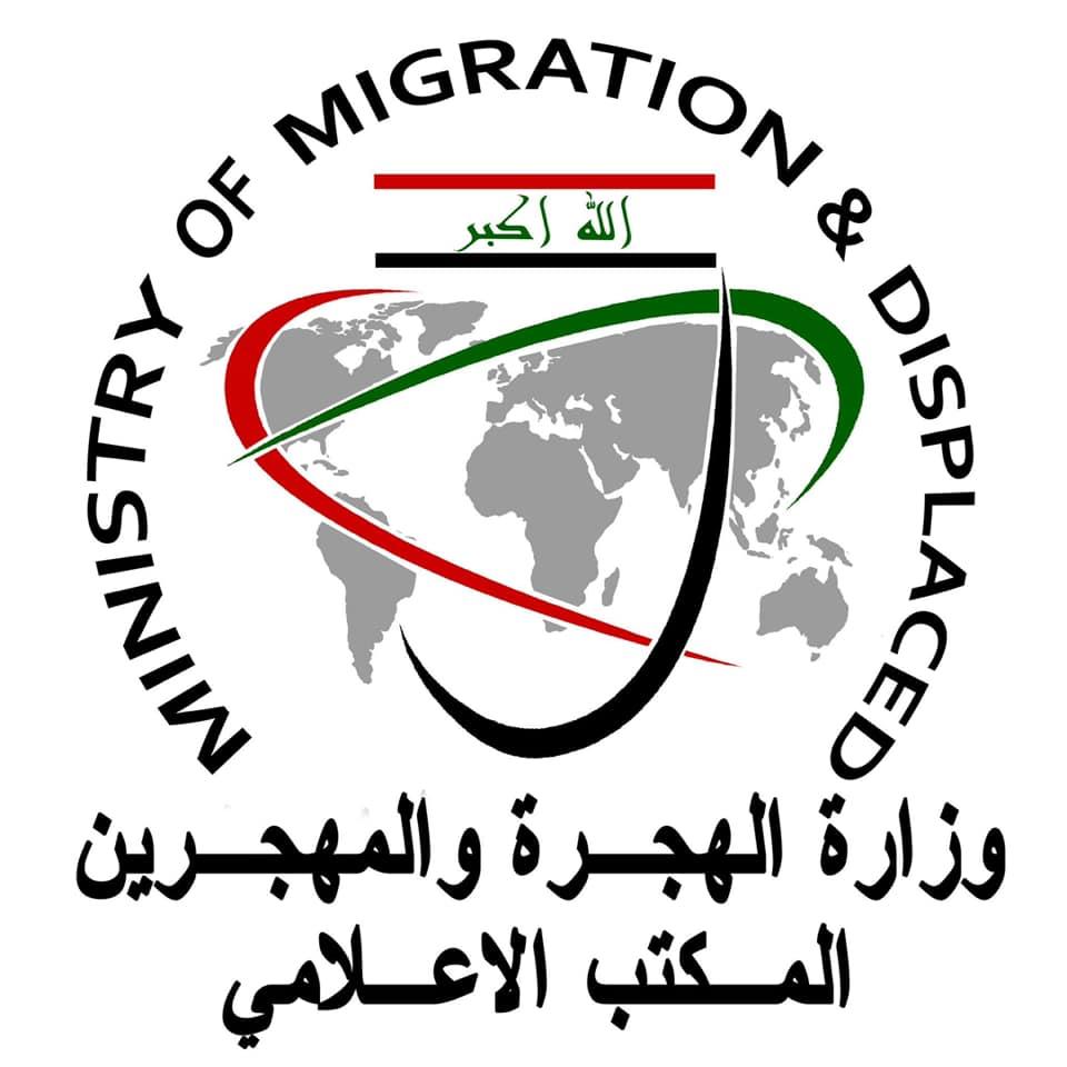 وزارة الهجرة تعلن اطلاق منحة العودة