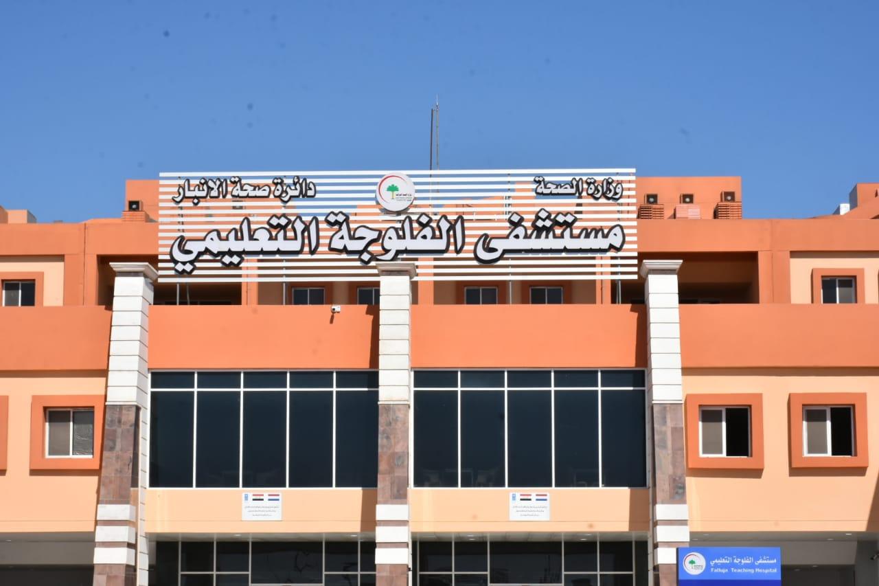 بالصور… مستشفى الفلوجة تواصل تقديم الخدمات الطبية لمراجيعها