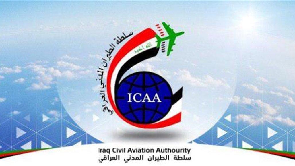 الطيران المدني يؤكد استمرار تعليق الرحلات الجوية المنتظمة لغاية 15 تموز